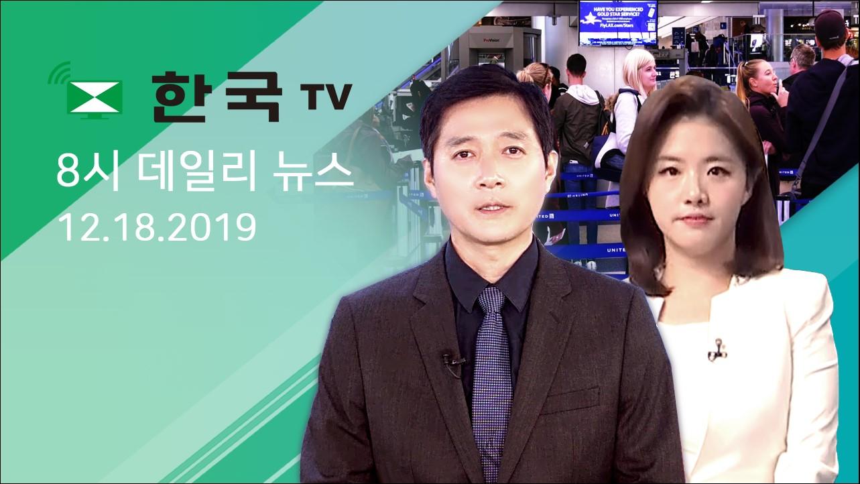 (12.18.2019) 한국TV 8시 데일리 뉴스