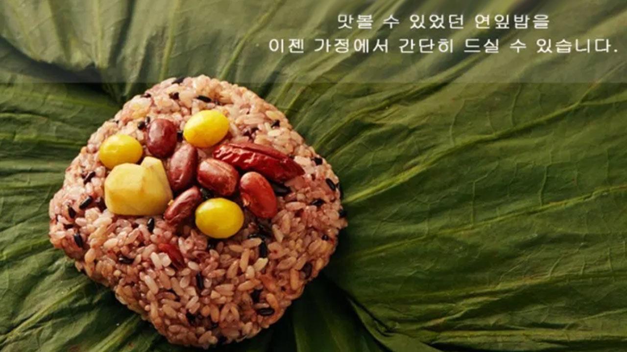 무농약 연잎과 쌀로 만든 착한 연잎밥 * 8개입 [한국TV 홈쇼핑 런칭 특가]