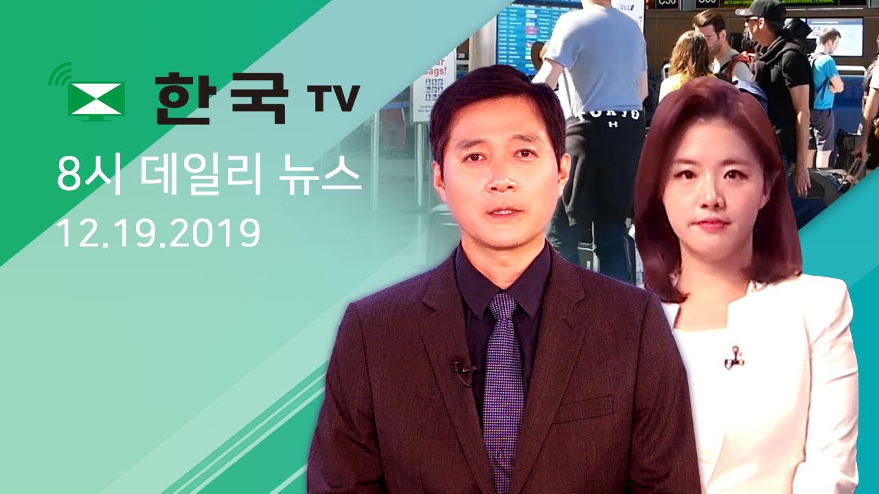 (12.19.2019) 한국TV 8시 데일리 뉴스