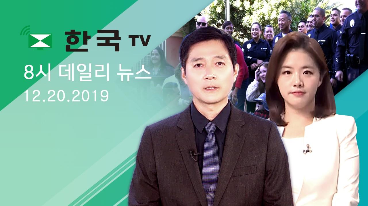 (12.20.2019) 한국TV 8시 데일리 뉴스
