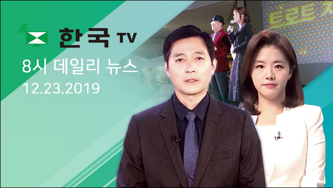 (12.23.2019) 한국TV 8시 데일리 뉴스