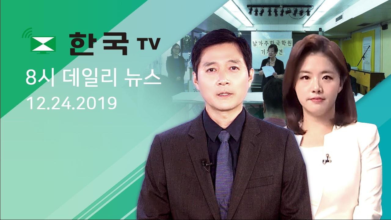 (12.24.2019) 한국TV 8시 데일리 뉴스