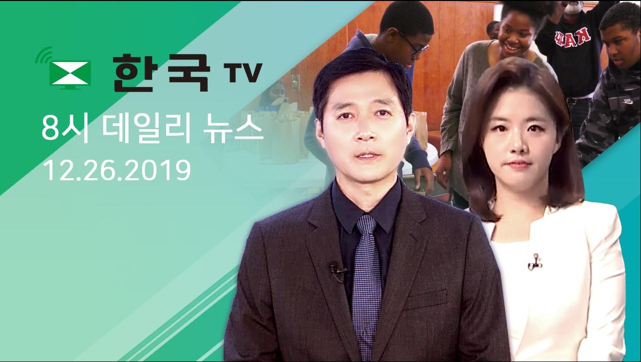 (12.26.2019) 한국TV 8시 데일리 뉴스