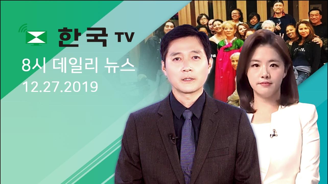 (12.27.2019) 한국TV 8시 데일리 뉴스
