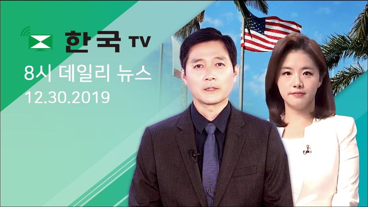 (12.30.2019) 한국TV 8시 데일리 뉴스