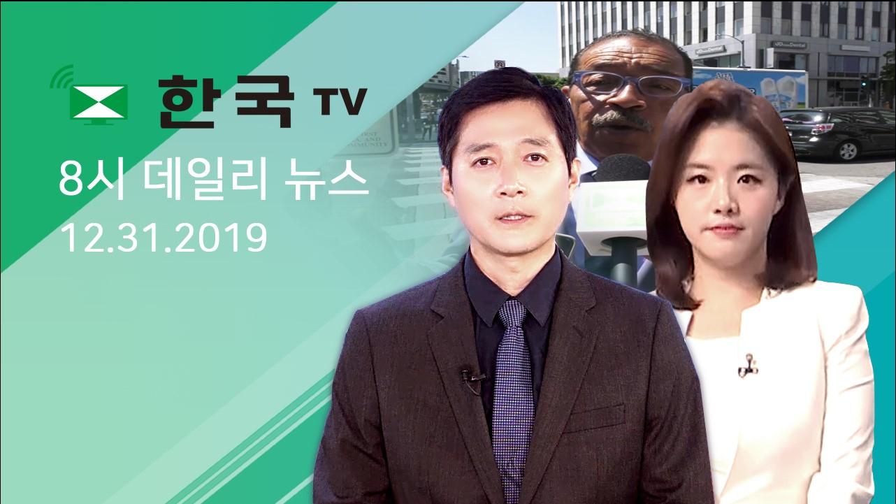 (12.31.2019) 한국TV 8시 데일리 뉴스