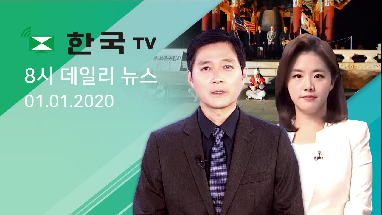 (01.01.2020) 한국TV 8시 데일리 뉴스