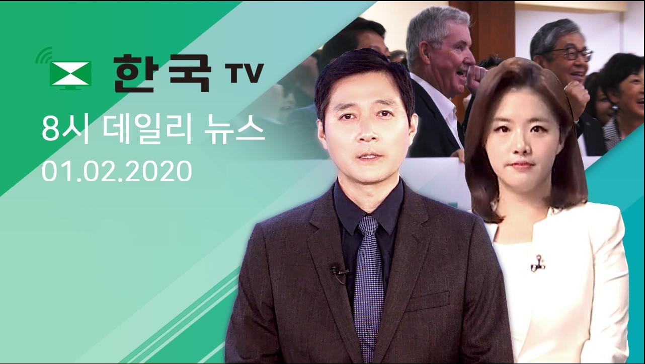 (01.02.2020) 한국TV 8시 데일리 뉴스