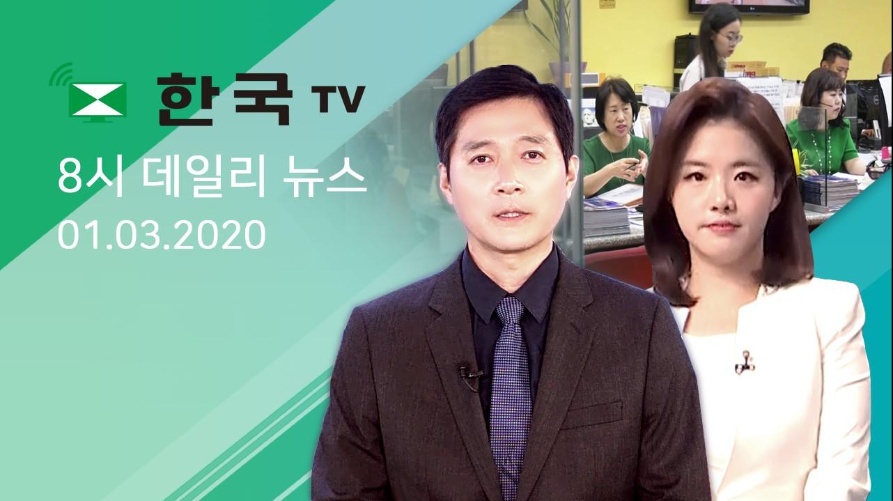 (01.03.2020) 한국TV 8시 데일리 뉴스