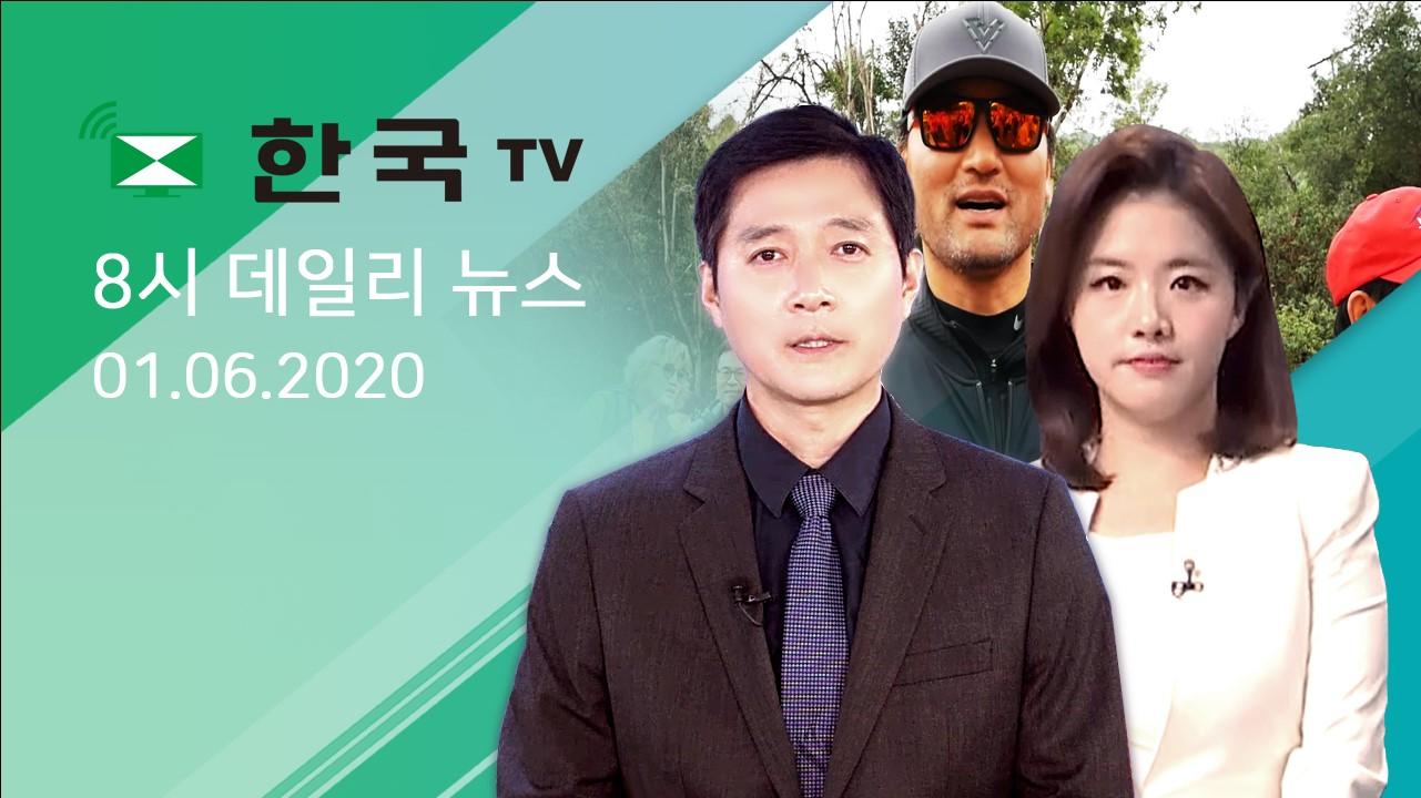 (01.06.2020) 한국TV 8시 데일리 뉴스