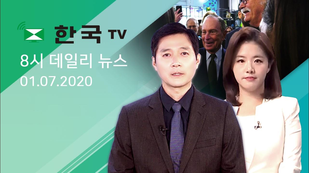 (01.07.2020) 한국TV 8시 데일리 뉴스