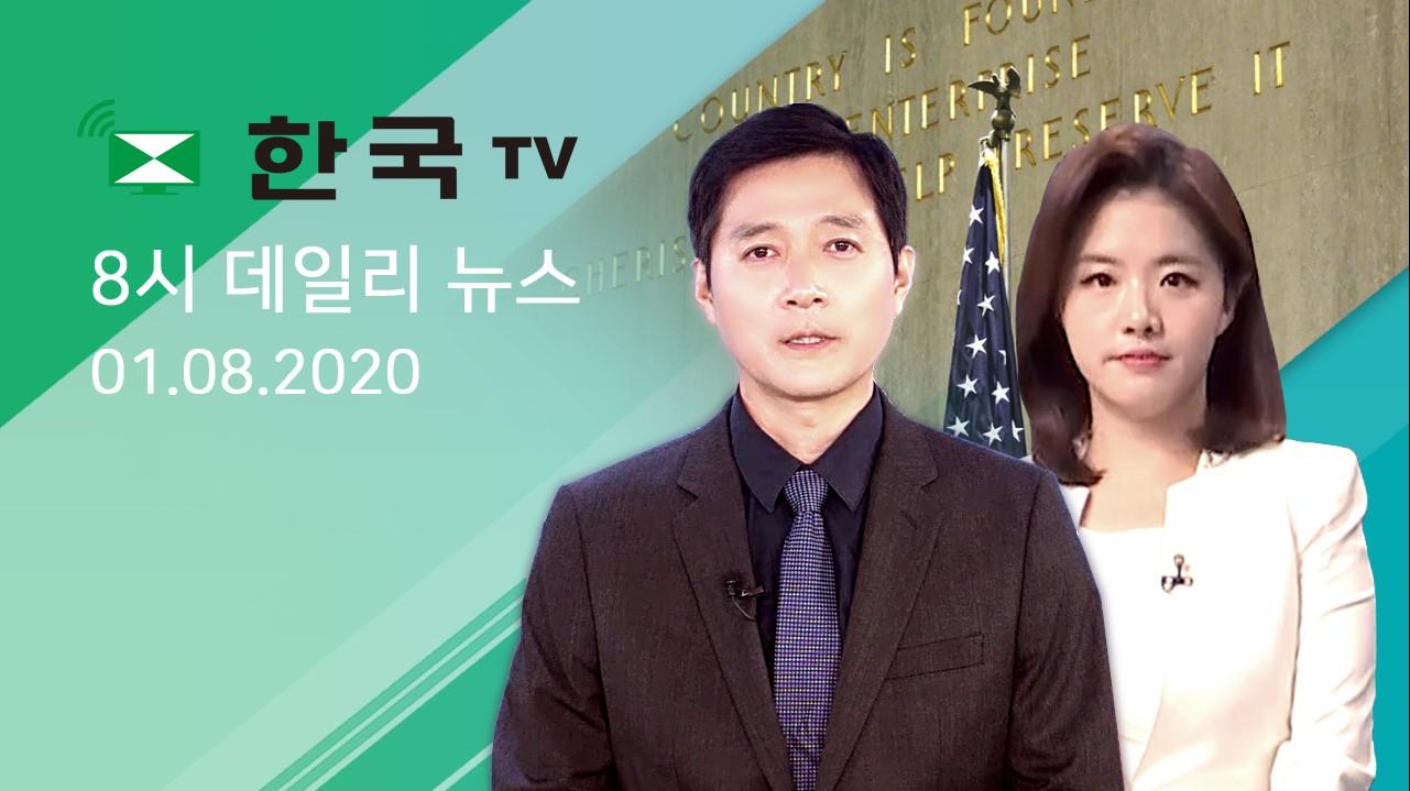 (01.08.2020) 한국TV 8시 데일리 뉴스