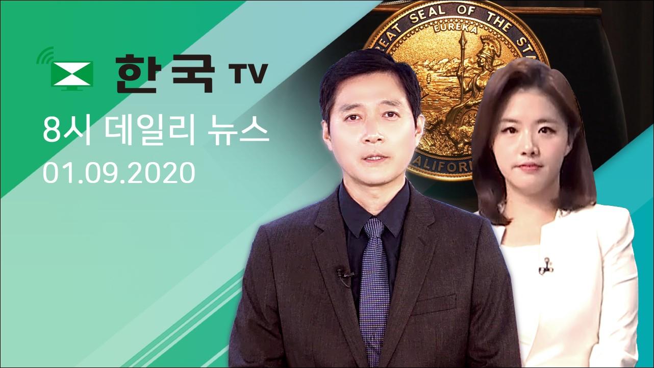 (01.09.2020) 한국TV 8시 데일리 뉴스