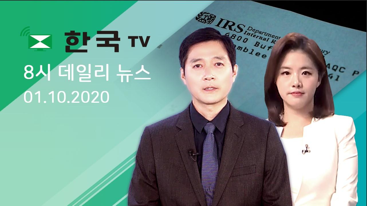 (01.10.2020) 한국TV 8시 데일리 뉴스