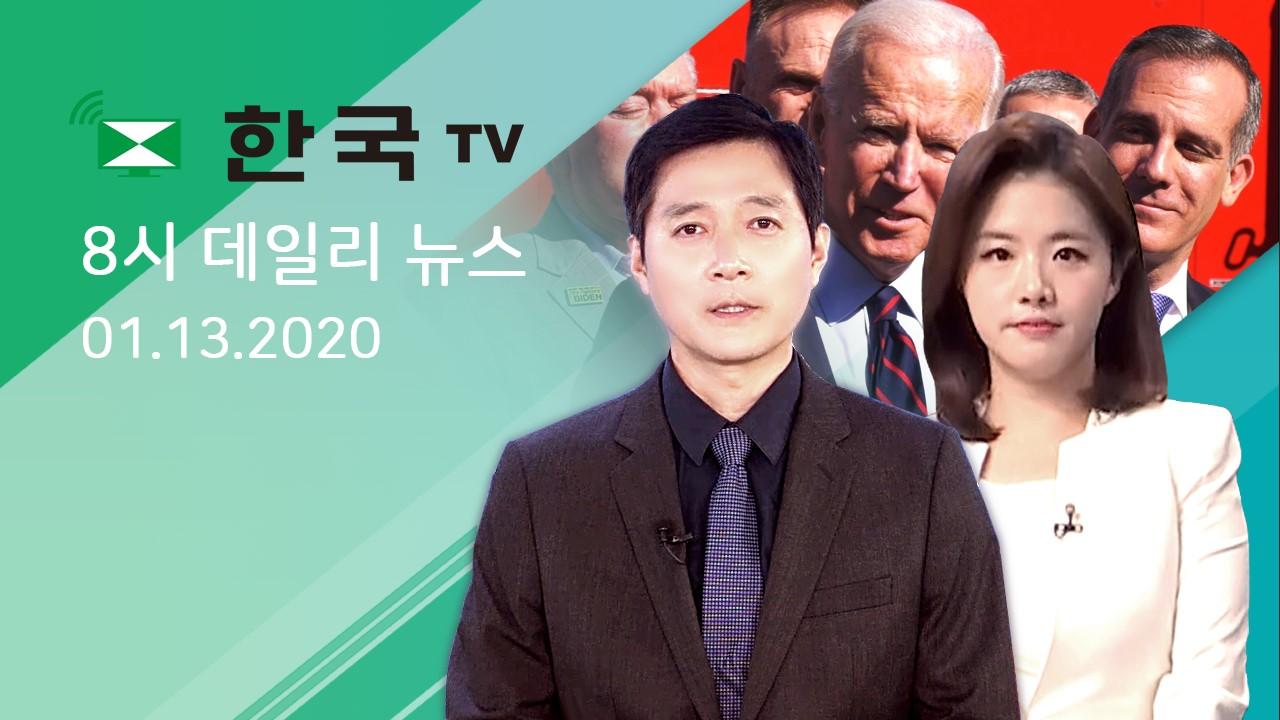 (01.13.2020) 한국TV 8시 데일리 뉴스
