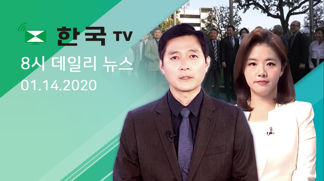 (01.14.2020) 한국TV 8시 데일리 뉴스