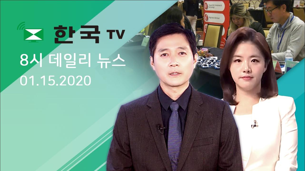 (01.15.2020) 한국TV 8시 데일리 뉴스
