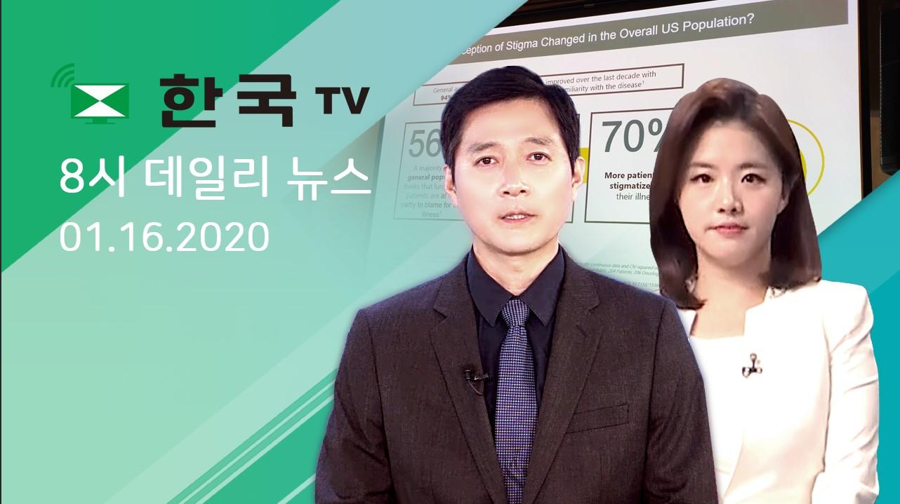 (01.16.2020) 한국TV 8시 데일리 뉴스