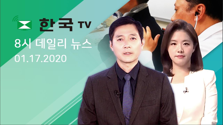 (01.17.2020) 한국TV 8시 데일리 뉴스