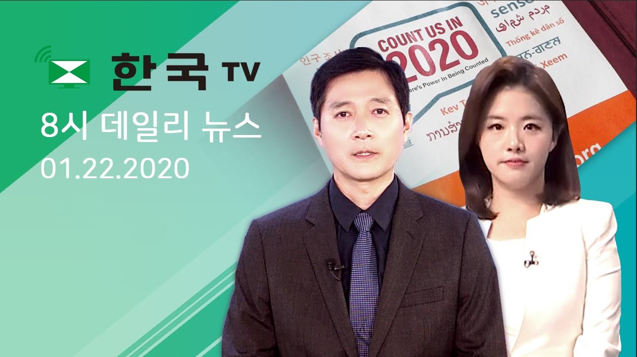 (01.22.2020) 한국TV 8시 데일리 뉴스