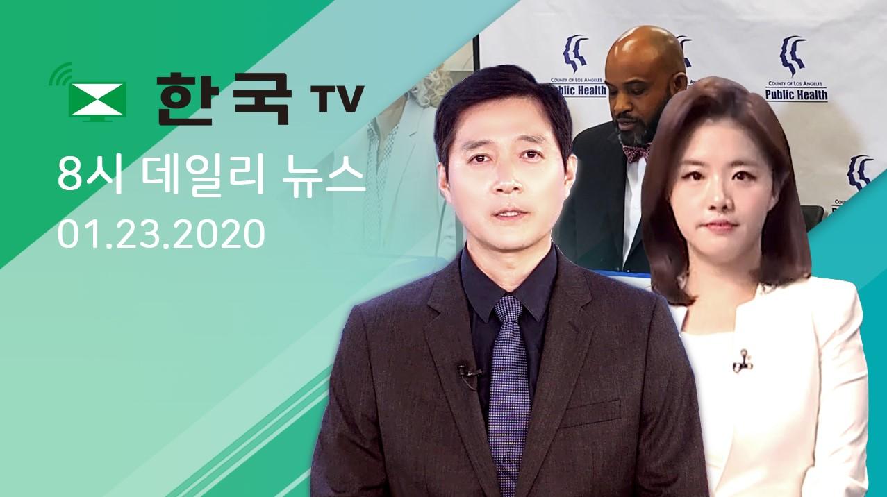 (01.23.2020) 한국TV 8시 데일리 뉴스