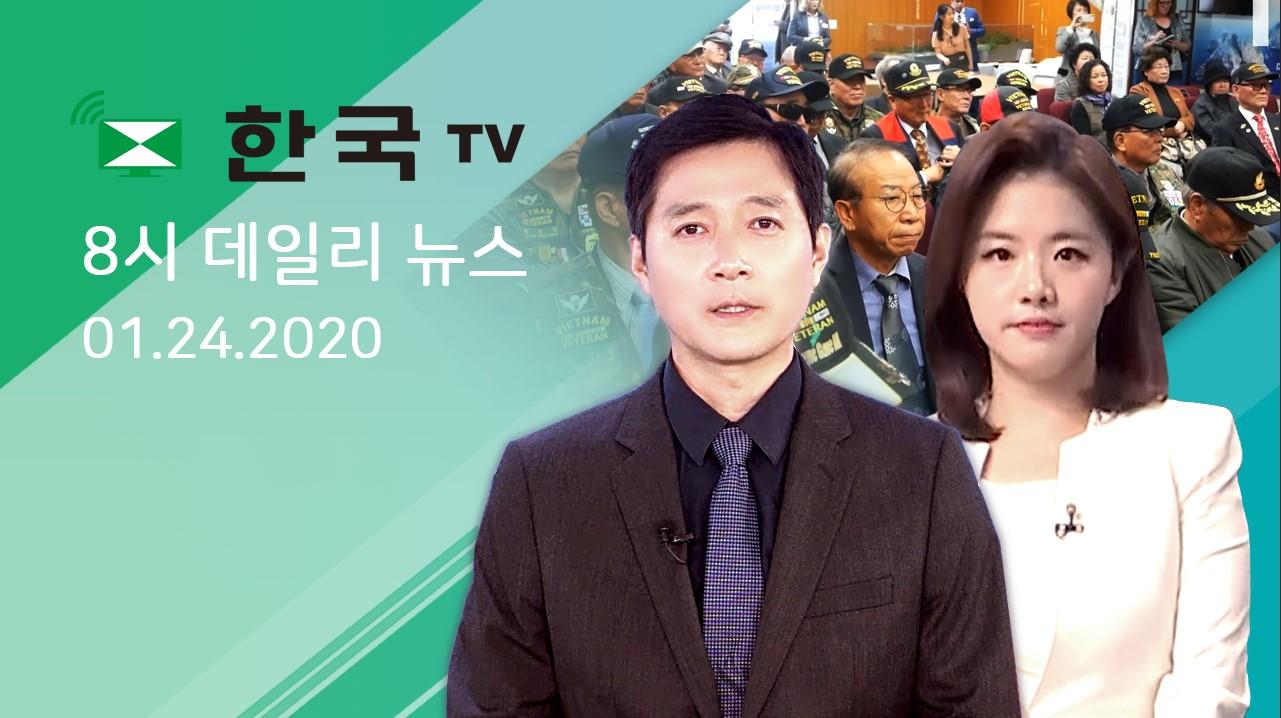 (01.24.2020) 한국TV 8시 데일리 뉴스