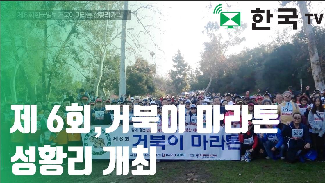 """""""제 6회 거북이 마라톤"""" 성황리 개최..수천 명 단합하며 화기애애한 분위기 속 산길 걸어"""
