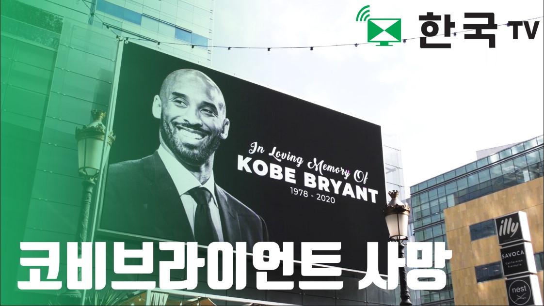 NBA 전설 ′코비 브라이언트′사망 충격...추모 행렬 이어져