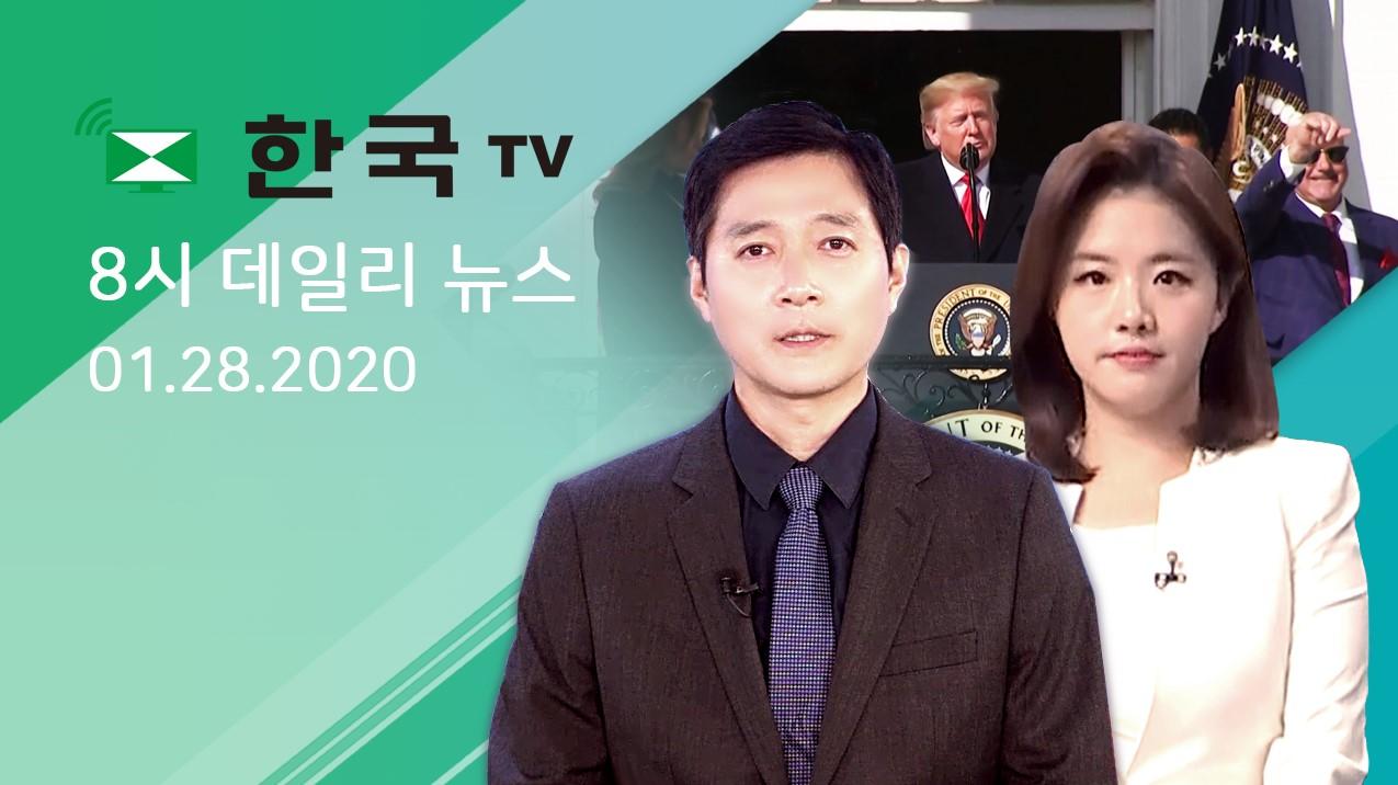 (01.28.2020) 한국TV 8시 데일리 뉴스