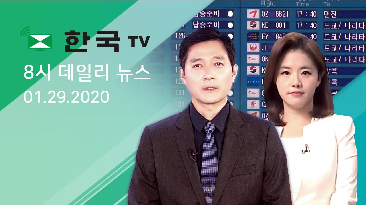 (01.29.2020) 한국TV 8시 데일리 뉴스