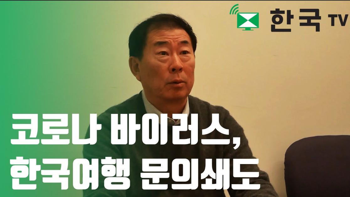 신종 코로나 바이러스 불안감에 '한국여행은 괜찮나?'문의쇄도