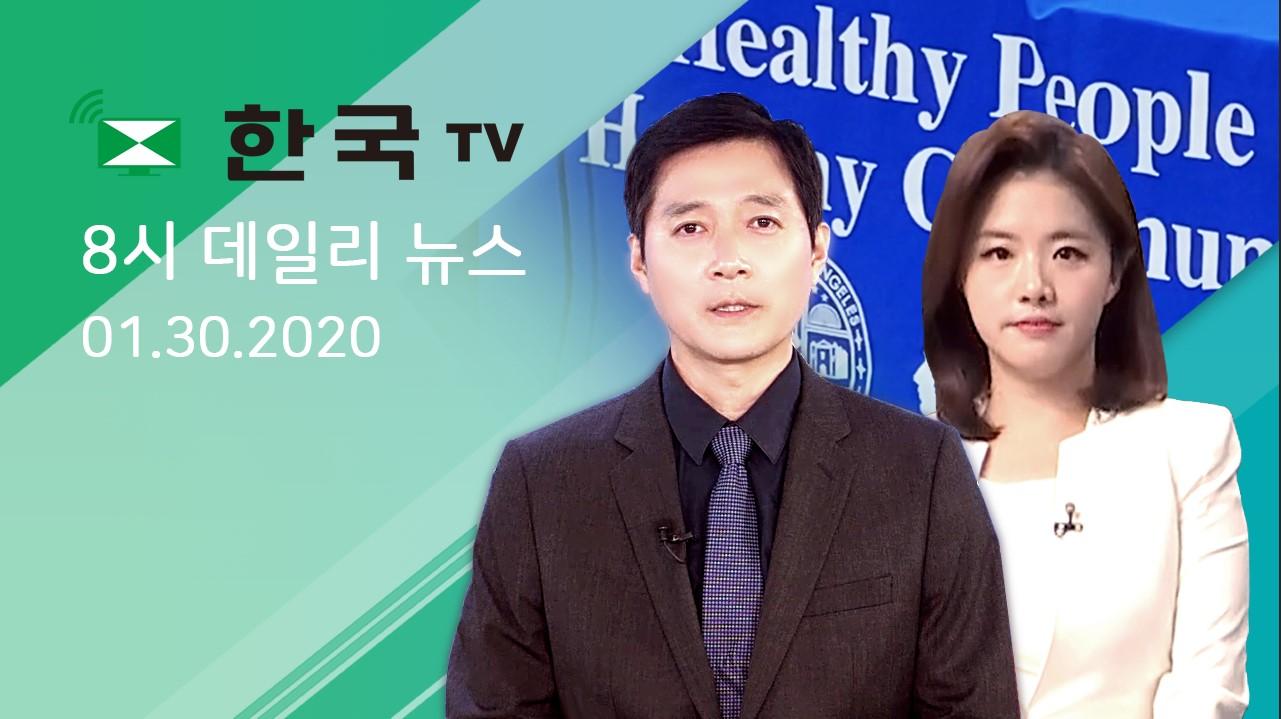 (01.30.2020) 한국TV 8시 데일리 뉴스