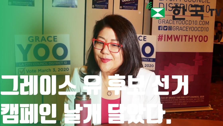 그레이스 유 후보 선거 캠페인 날개 달았다.