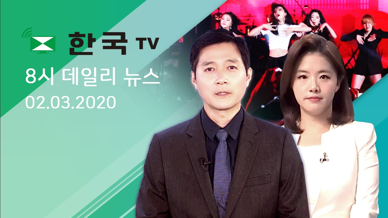 (02.03.2020) 한국TV 8시 데일리 뉴스