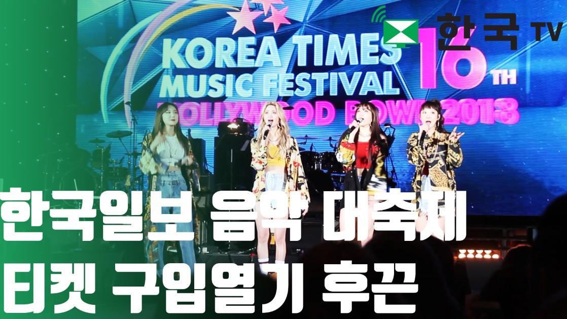한국일보 음악 대축제 티켓 구입열기 후끈