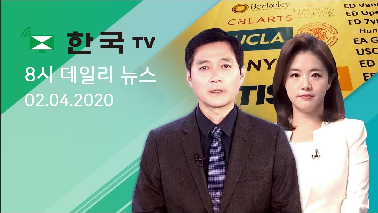 (02.04.2020) 한국TV 8시 데일리 뉴스