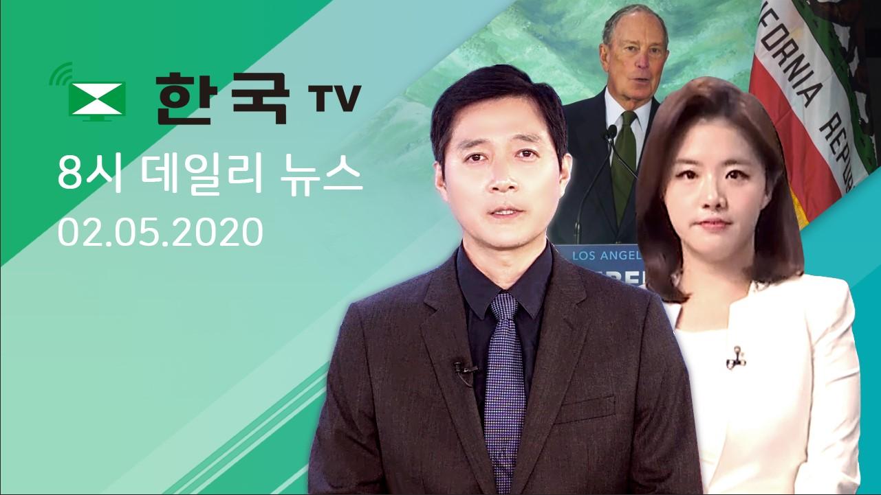 (02.05.2020) 한국TV 8시 데일리 뉴스