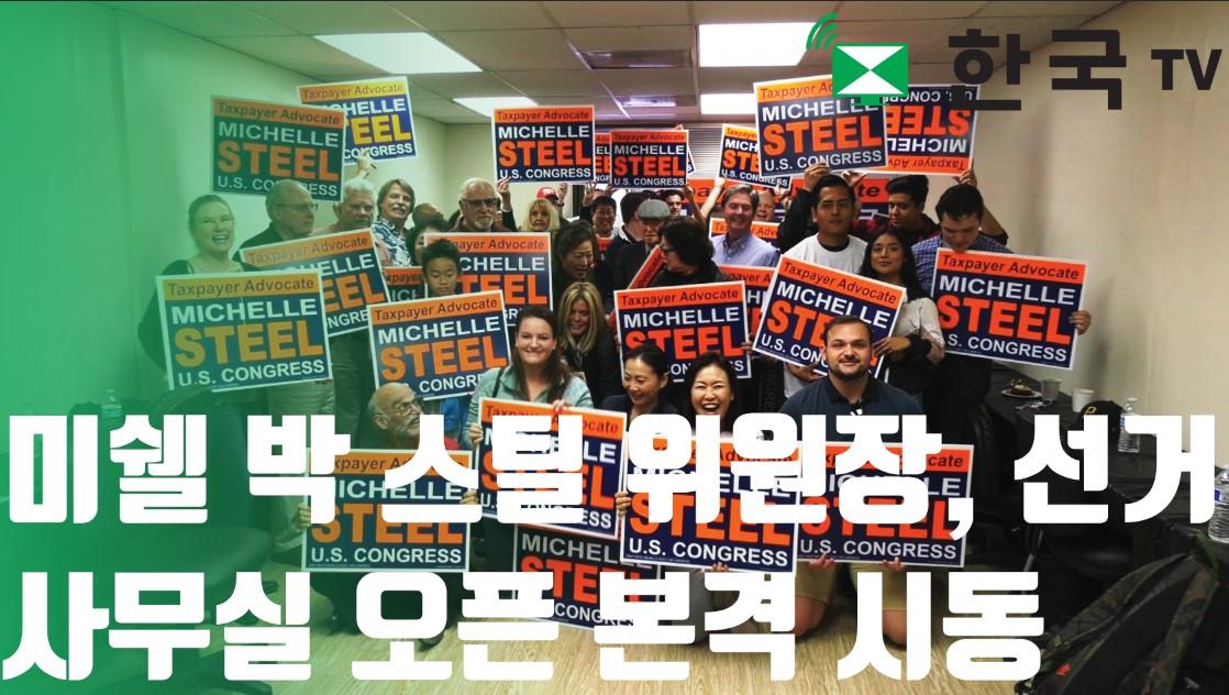 미쉘 박 스틸 위원장, 선거 캠페인 사무실 오픈하고 본격 시동