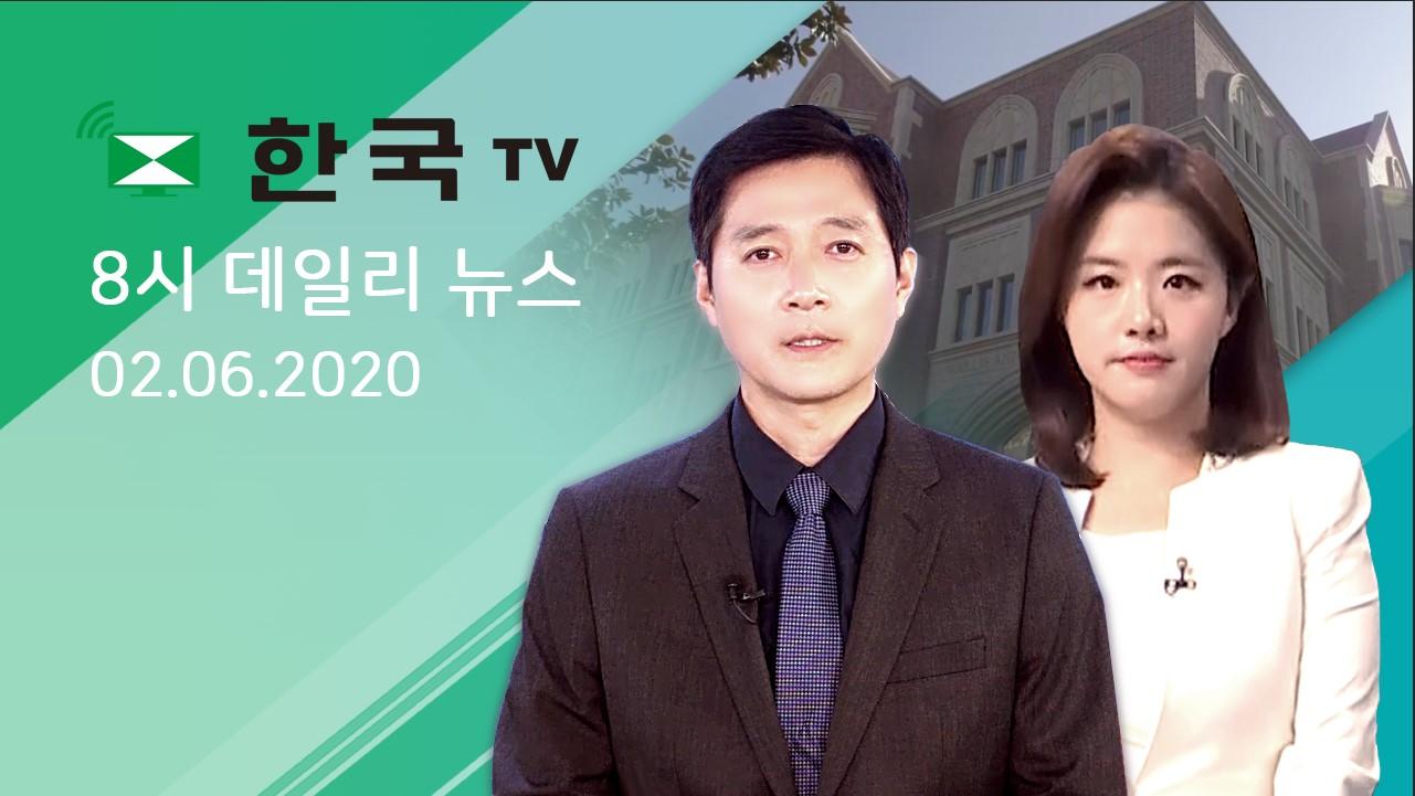 (02.06.2020) 한국TV 8시 데일리 뉴스