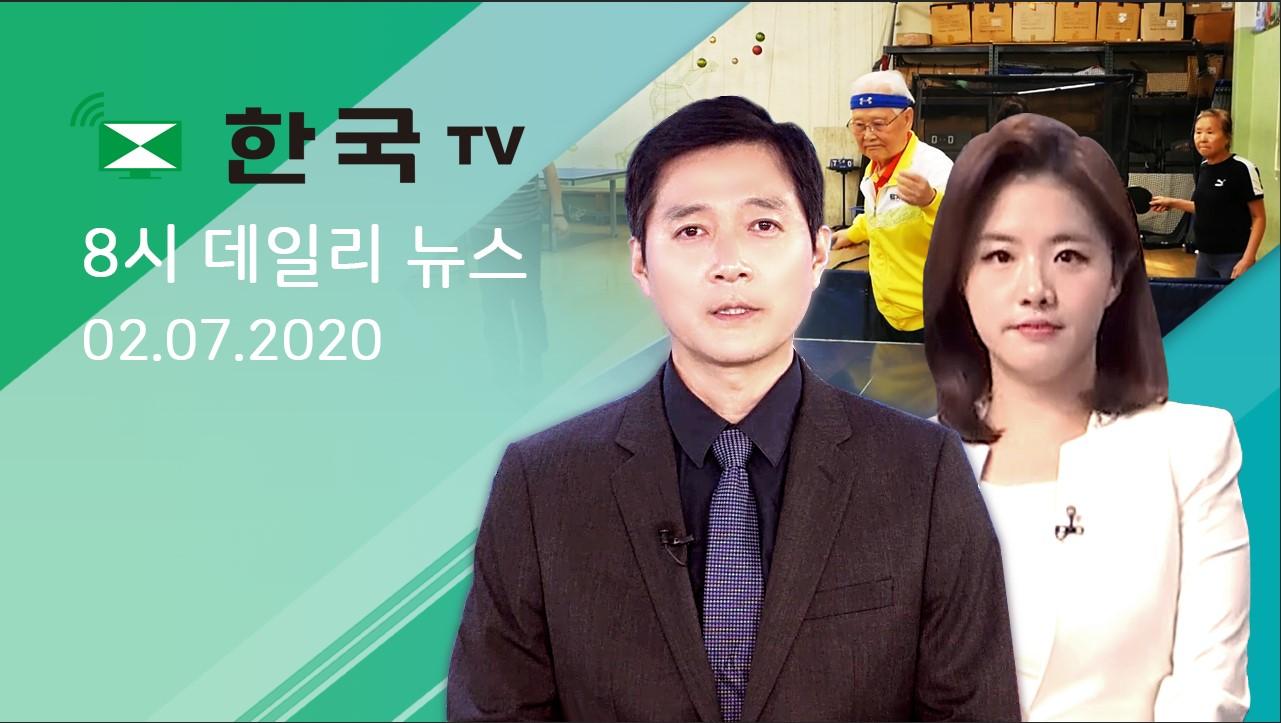(02.07.2020) 한국TV 8시 데일리 뉴스