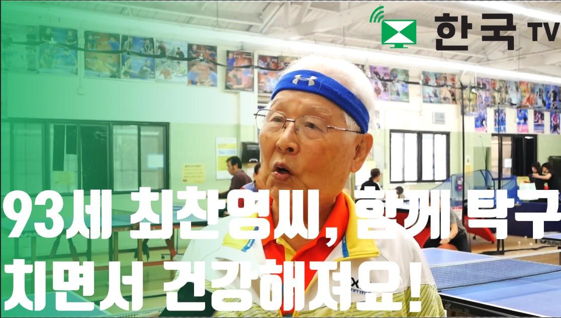 93세 최찬영씨, 함께 탁구를 치며 건강함을 찾아요!