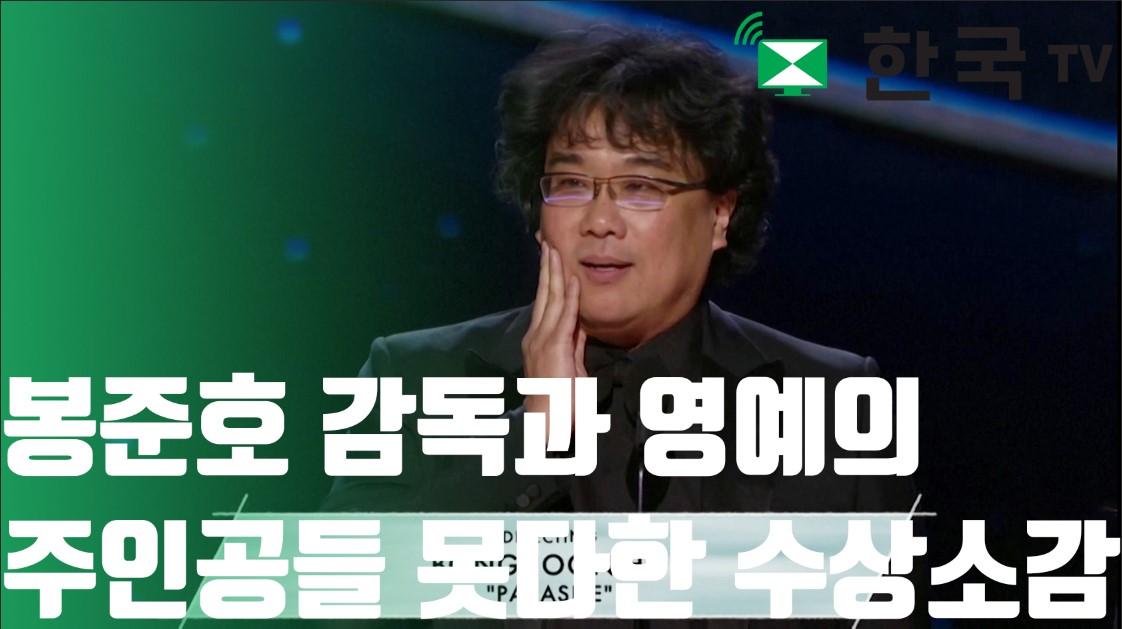 봉준호 감독과 아카데미 4관왕 영예의 주인공들 못다한 수상소감 전해
