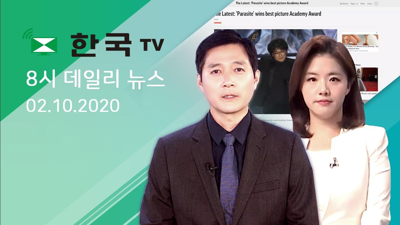 (02.10.2020) 한국TV 8시 데일리 뉴스