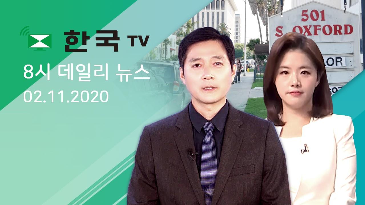 (02.11.2020) 한국TV 8시 데일리 뉴스