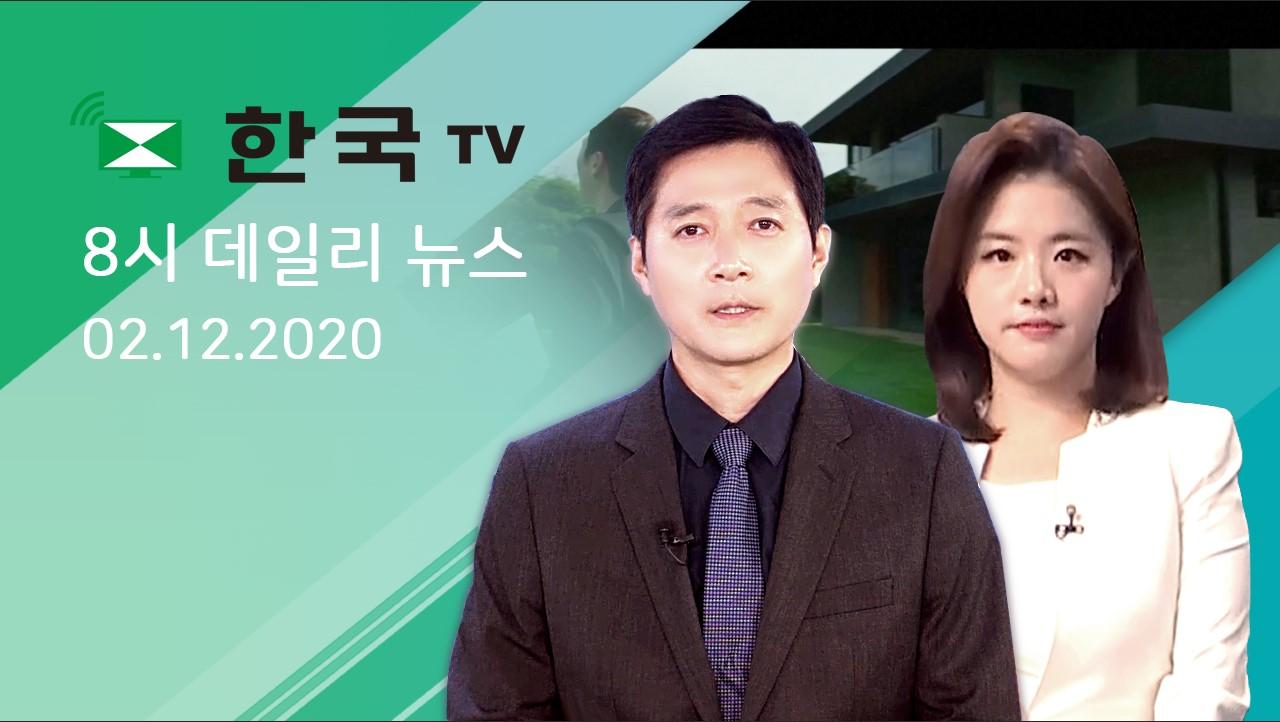 (02.12.2020) 한국TV 8시 데일리 뉴스
