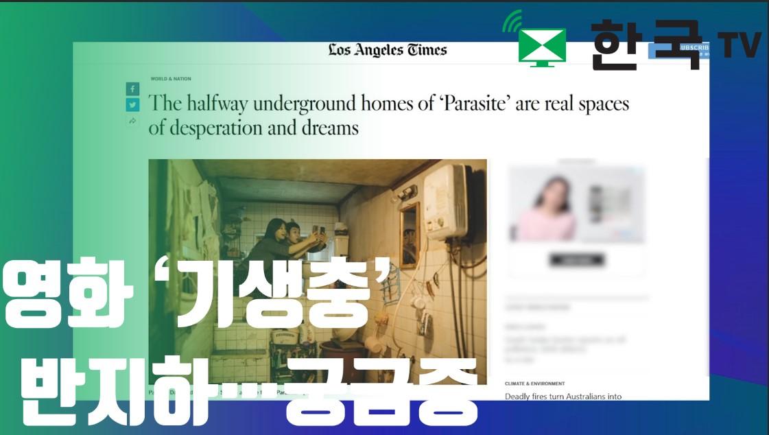 영화 '기생충'이 불러온 궁금증…반 지하