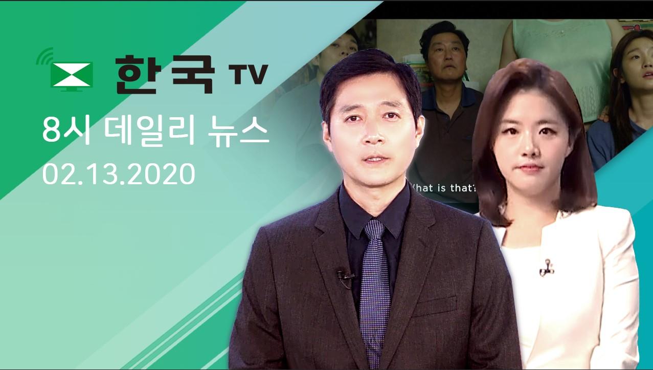(02.13.2020) 한국TV 8시 데일리 뉴스