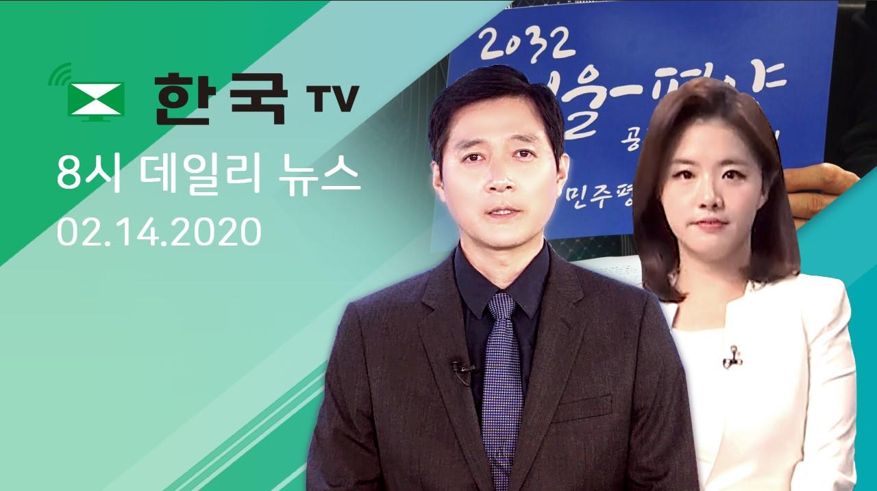(02.14.2020) 한국TV 8시 데일리 뉴스