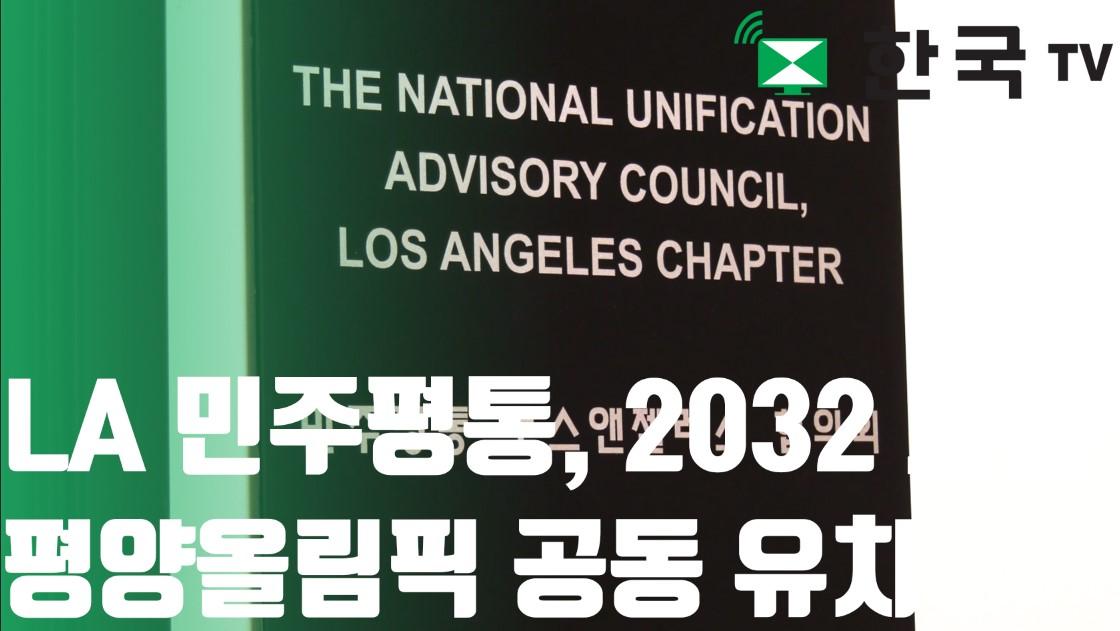 LA 민주평통, 2032 서울 평양올림픽 공동 유치 LA지원단 설립