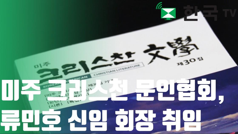 미주 크리스천 문인협회, 류민호 신임 회장 취임